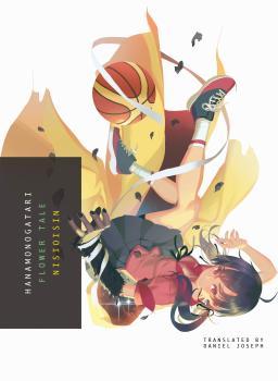 HANAMONOGATARI: Flower Tale Novel
