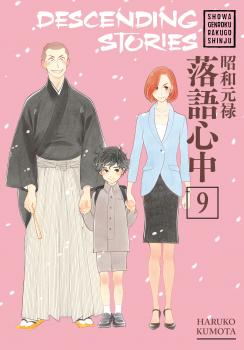 Descending Stories: Showa Genroku Rakugo Shinju Manga Vol. 9