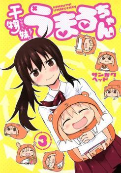 Himouto! Umaru-chan Manga Vol. 3