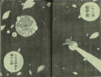 Edens Zero Manga Vol. 1