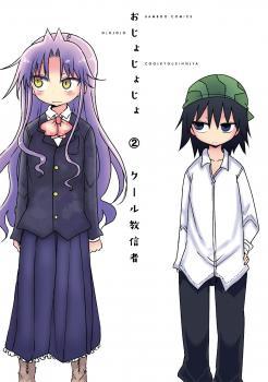 Ojojojo Manga Vol. 1-2