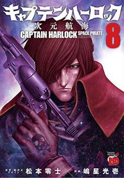 Captain Harlock: Dimensional Voyage Manga Vol. 8