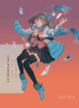 Koimonogatari Novel