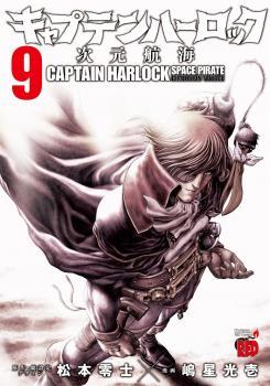 Captain Harlock: Dimensional Voyage Manga Vol. 9