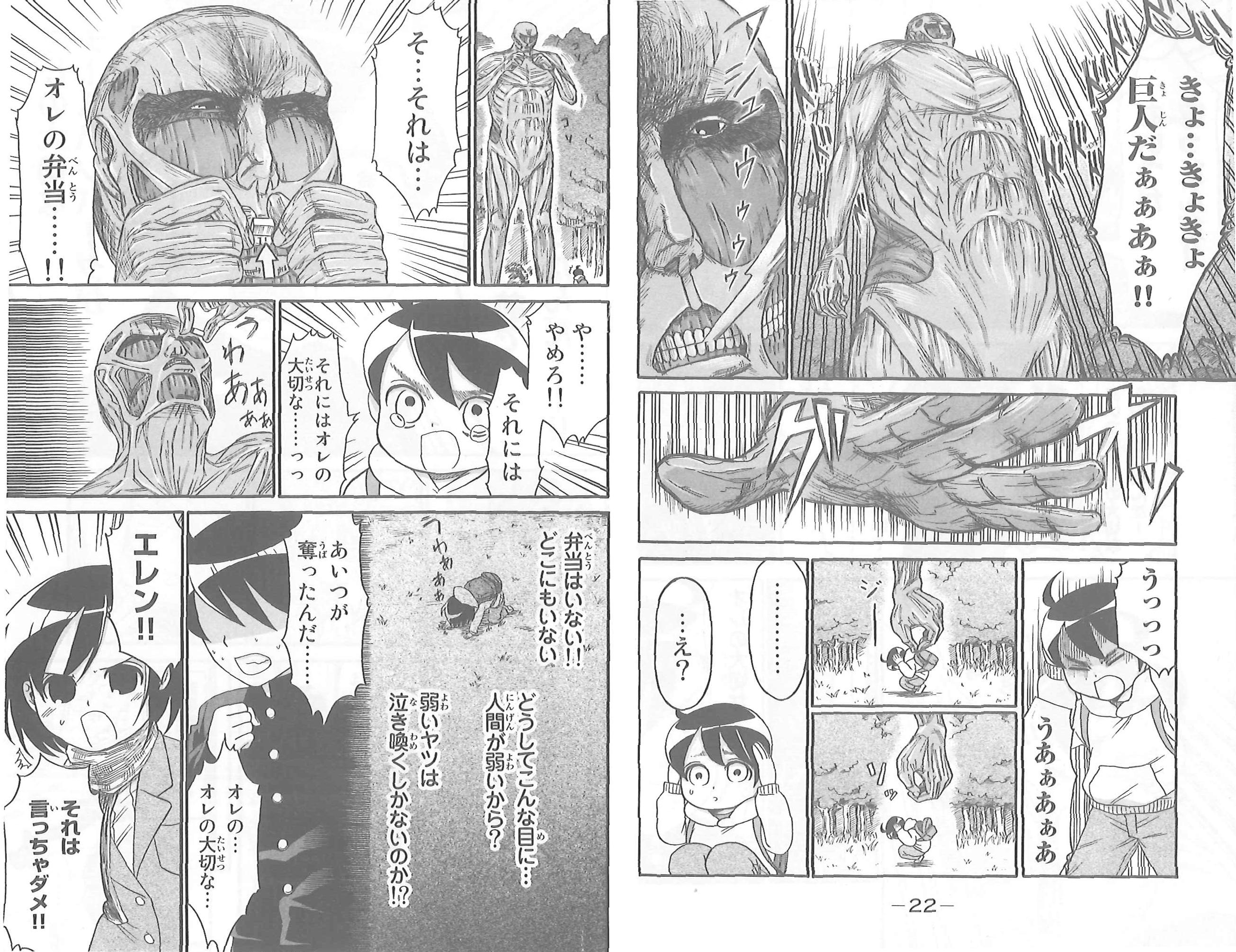 Attack on Titan: Junior High Manga Vol. 1 @Archonia_US