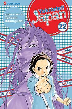 Yakitate!! Japan Manga Vol.  22