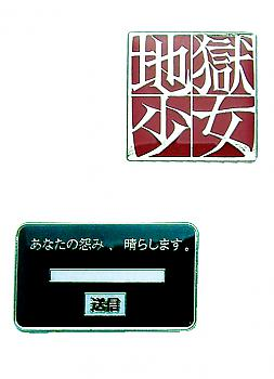 Hell Girl Pins - Logo and Home Page (Set of 2)