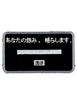 Hell Girl Patch - Homepage