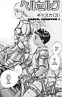 Berserk Manga Vol.   7
