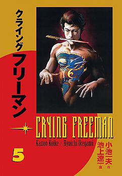 Crying Freeman Manga Vol.   5