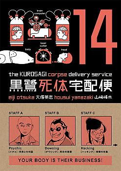 Kurosagi Corpse Delivery Service Manga Vol.  14