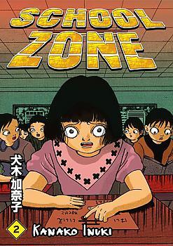 School Zone Manga Vol.   2