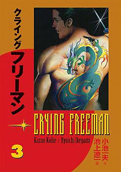 Crying Freeman Manga Vol.   3