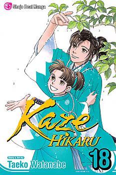 Kaze Hikaru Manga Vol.  18