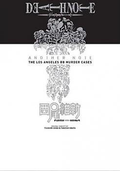 Death Note: Another Note Novel