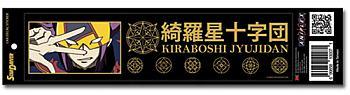 Star Driver Sticker - Kiraboshi Jyujidan Bumper Decal