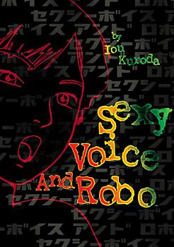 Sexy Voice and Robo Manga
