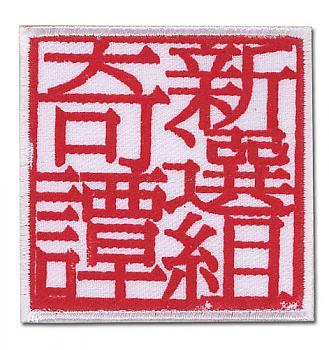 Hakuoki Patch - Shinsengumi Icon