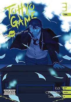Tohyo Game Manga Vol.   3
