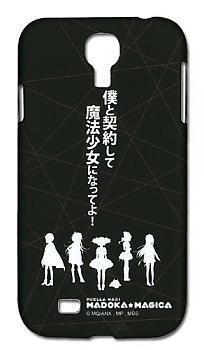 Puella Magi Madoka Magica Samsung S4 Case - Group Silhouette
