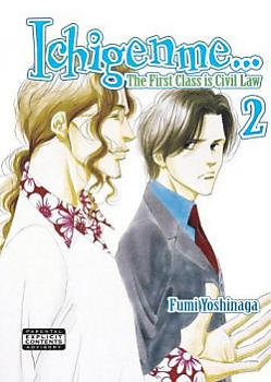 Ichigenme... The First Class is Civil Law Yaoi Manga Vol. 2