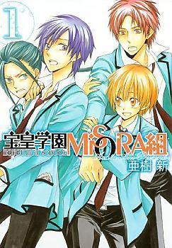 Beautiful Skies of Houou High Manga Vol. 1
