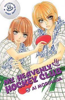 My Heavenly Hockey Club Manga Vol. 5