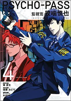Psycho Pass: Inspector Shinya Kogami Manga Vol. 4
