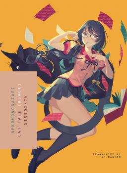 Nekomonogatari BLACK Novel