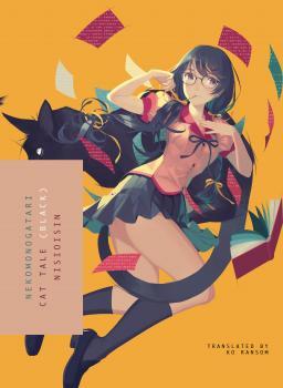Nekomonogatari BLACK Novel