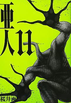 Ajin Manga Vol. 11 - Demi-Human