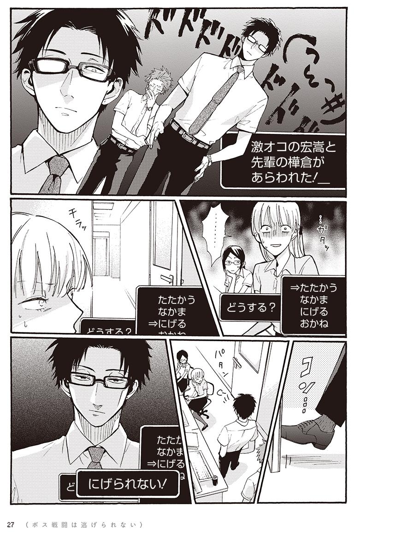 1 - Love is Hard for Otaku. Wotakoi Manga Vol.
